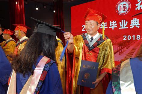 福州大学举行2018届毕业典礼暨学位授予仪式