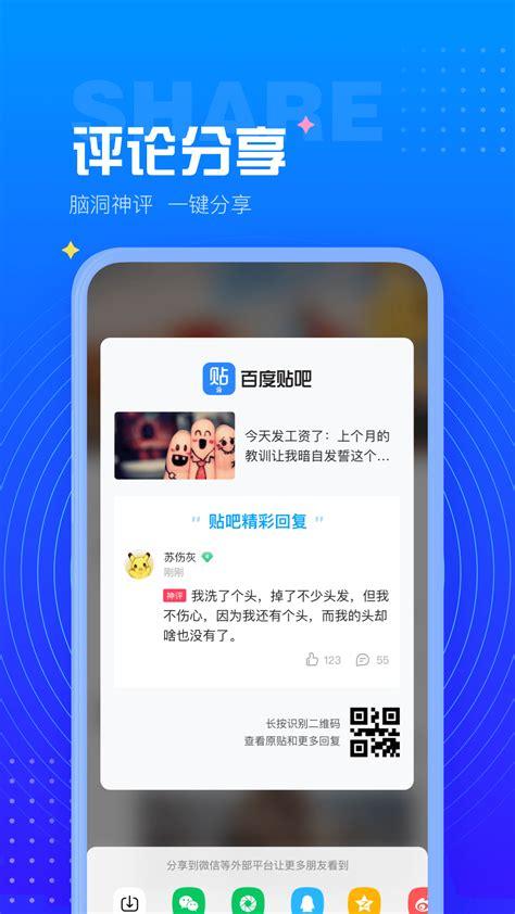 百度贴吧下载2020安卓最新版_手机app官方版免费安装下载_豌豆荚
