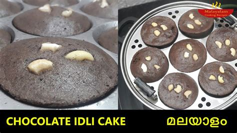 A pressure cooker, instead of an oven, can be used for baking a delectable cake within just a few minutes! Chocolate Idli Cake Without Oven | Recipe in Malayalam | Idli Stand Cake Recipe | Homemade - YouTube