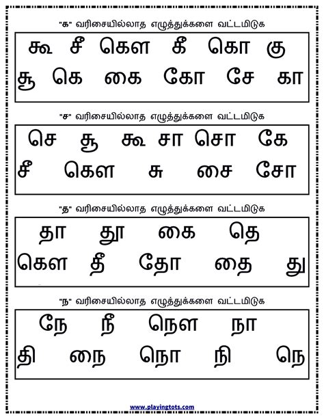 Tamil Letters Tracing Worksheets Pdf