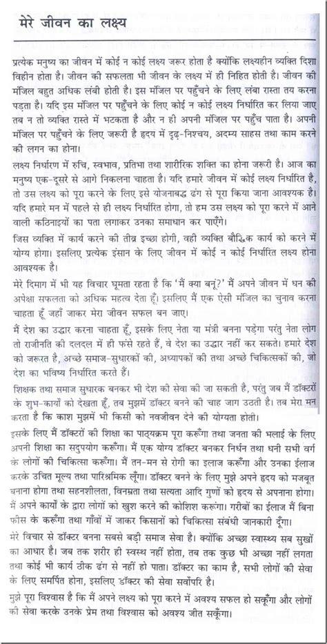 My aim in life essay in punjabi
