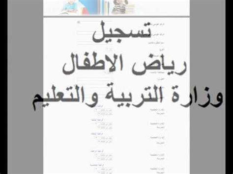 عدد سبعة صور حديثة للطفل. تقديم رياض الأطفال 2020 - 2021 الشروط وموقع التسجيل KG- أخبار مصر - YouTube