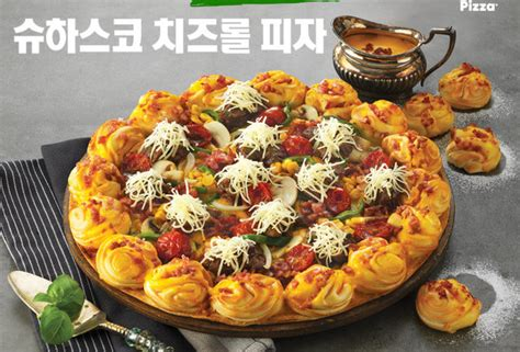 dominos south korea world cup pizza boasts brazilian inspired toppings