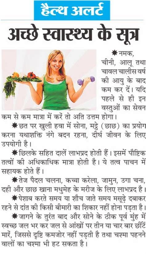 Best Health News Healthmela Formulas For Health 4 Feb 2014 Daily