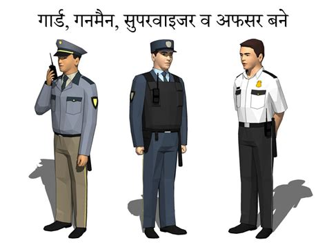 Security Guard Profile Sle by Security Guard Placement From Home Guard Naukri