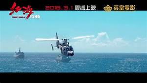 林超賢導演《紅海行動》(Operation Red Sea) 最新電影預告! 3月1日震撼上映! - YouTube
