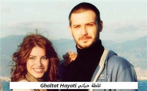 chambra 13 complet ghaltat hyati episode 18 غلطة حياتي الحلقة الثامنة عشرة