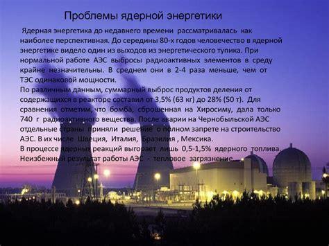 Современная энергетика ее проблемы и перспективы развития в научных проектах школьников международный журнал.