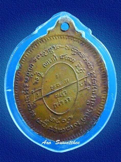 เหรียญหลวงพ่อเนื่อง วัดจุฬามณี ปี2517 พระเครื่อง พระแท้ ...