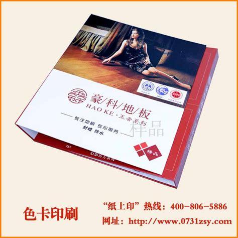 专业地板色卡定制印刷-湖南长沙印刷厂家_产品包装盒_长沙纸上印包装印刷厂(公司)