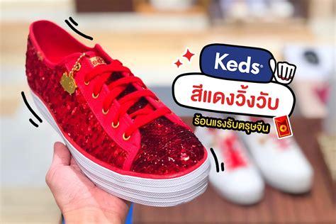 Keds สีแดงวิ้งวับ ร้อนแรงรับตรุษจีน | ปันโปร - Punpromotion