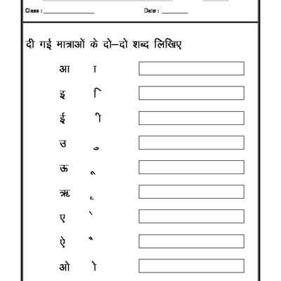 hindi worksheet hindi matras hindi vowels hindi