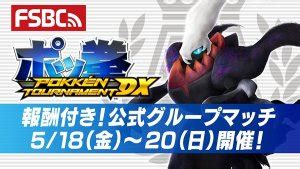 pokken tournament dx brings serebii net where legends come to