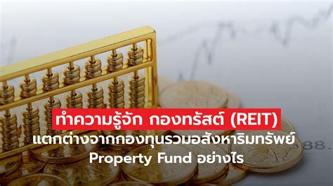 ทำความรู้จัก กองทรัสต์ (REIT) แตกต่างจากกองทุนรวมอสังหาริมทรัพย์ Property Fund อย่างไร