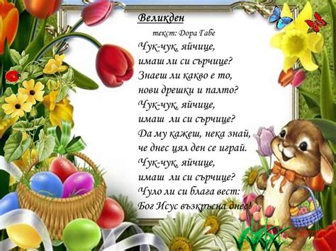 Image result for великден