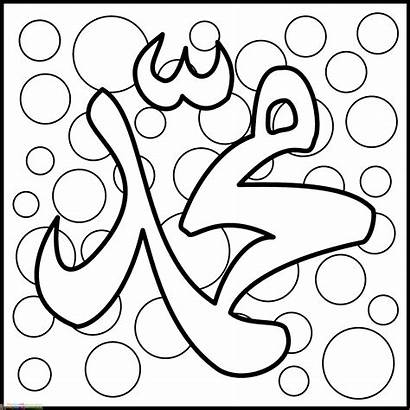 Mewarnai Kaligrafi Gambar Anak Untuk Muhammad Islami