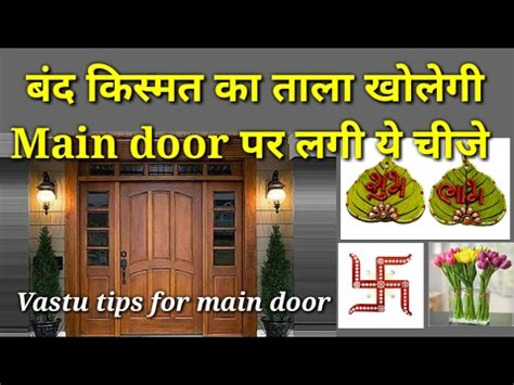 Home Decoration Vastu Tips In Hindi Decoratingspecialcom