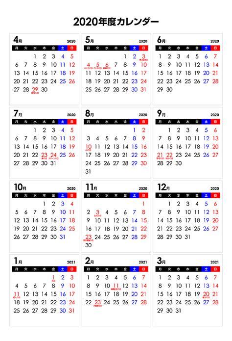 2020 年 カレンダー