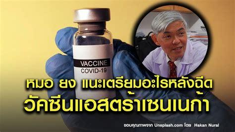เนื่องจากวัคซีนแอสตร้าเซเนก้า 61 ล้านโดส ถ้าฉีดคนละ 2 โดส ไม่เพียงพอสำหรับคนทั้งประเทศแน่นอน ประเทศไทยควรปรับแผนตามประเทศ. วัคซีนแอสตร้าเซนเนก้า หมอ ยง แนะวัยทำงานเตรียมอะไรหลังฉีดแล้ว?