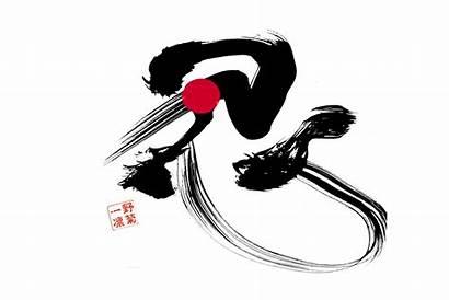Japanese Calligraphy Writing Wallpapers Kanji Ninja Nin