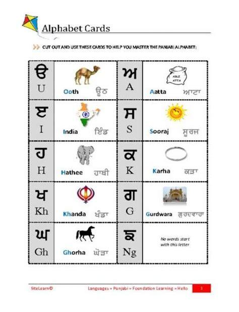pin  learn punjabi