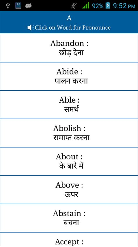 Common Words English to Hindi - Android Apps on Google Play