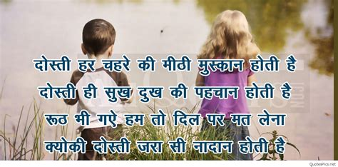 Best Hindi Indian Friendship Images Quotes And Sayings. Famous Quotes Hard Work. Strong Mentality Quotes. Birthday Quotes Close Friend. Jesus Quotes To Live By. Winnie The Pooh Quotes Reddit. Faith Quotes Grey's Anatomy. Book Quotes Grief. Encouragement Quotes Leadership