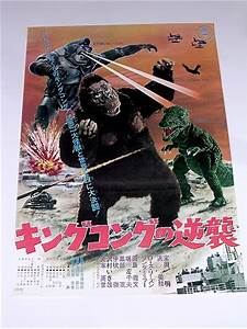 King Kong Escapes Poster 1973 Japanese Theatrical Poster ...