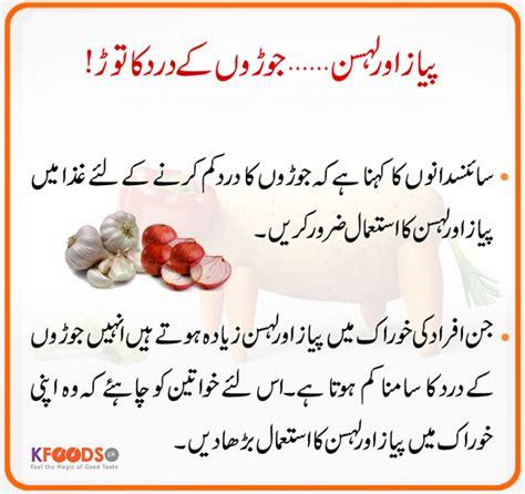 pyaz aur lehsan joron  liye health tips kfoodscom