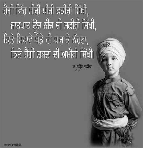 Punjabi Poetry Best 25 Punjabi Poetry Ideas On Pinterest Baba Bulleh