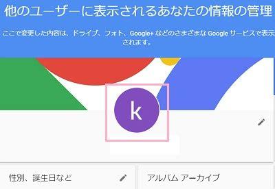 グーグル アカウント アイコン 変更