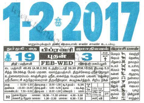 tamil monthly calendar february