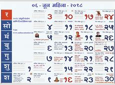 Marathi calendar 2018 printable with holidays list 2018