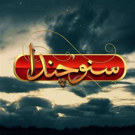 Suno Chanda Hum Tv Drama, Cast, Timings, Writer, Song