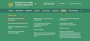 служба судебных приставов шарья официальный сайт