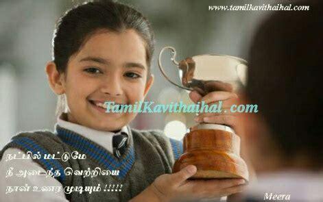 cute baby teddy bear pirivu friendship tamil kavithai