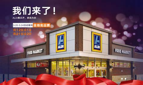 奥美助力德国零售巨擘奥乐齐进驻中国