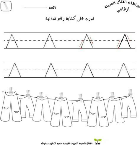pin by nisreen massad on اوراق عمل ارقام عربية
