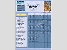 October 2017 Indian Calendar, Hindu Calendar