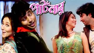 পার্টনার Partner Full Movie - Jeet New Bangla Full Movie ...