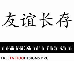 Chinese Friendship Symbol