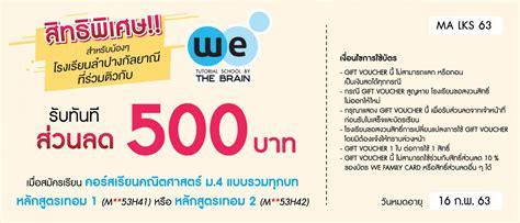 รับเฉลย ติว คณิตศาสตร์ O-Net ม.3 - We by The Brain