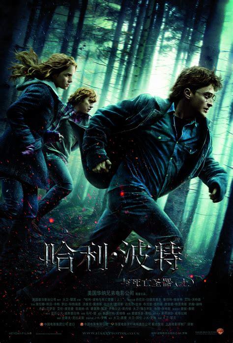 海上电影-《哈利·波特与死亡圣器》海报