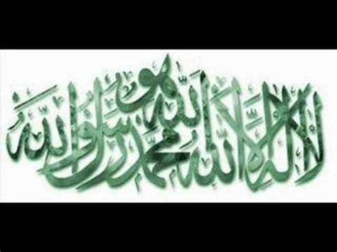 salla allah all a muhammad