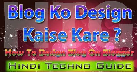 blogger blog ko design kaise kare full guide hindi