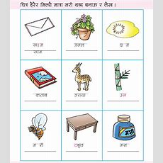 Nepali Spelling And Vocabulary Worksheets  Set I  Learn Nepali