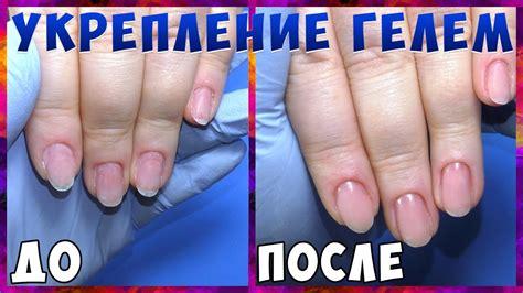 Укрепление коротких и длинных ногтей гелем полезные советы