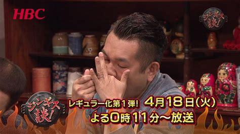 HBCテレビ「ジンギス談!」レギュラー化していよいよ4月18日(火)スタート! - YouTube
