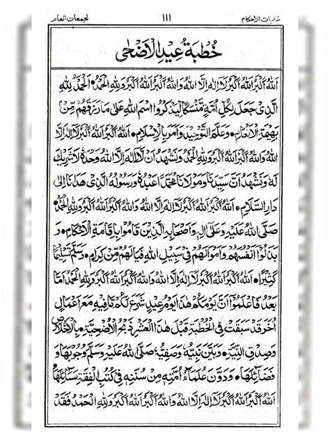 eid ul adha khutbah    urdu instapdf