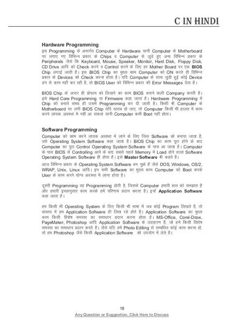 Computer Hardware Pdf Download In Hindi